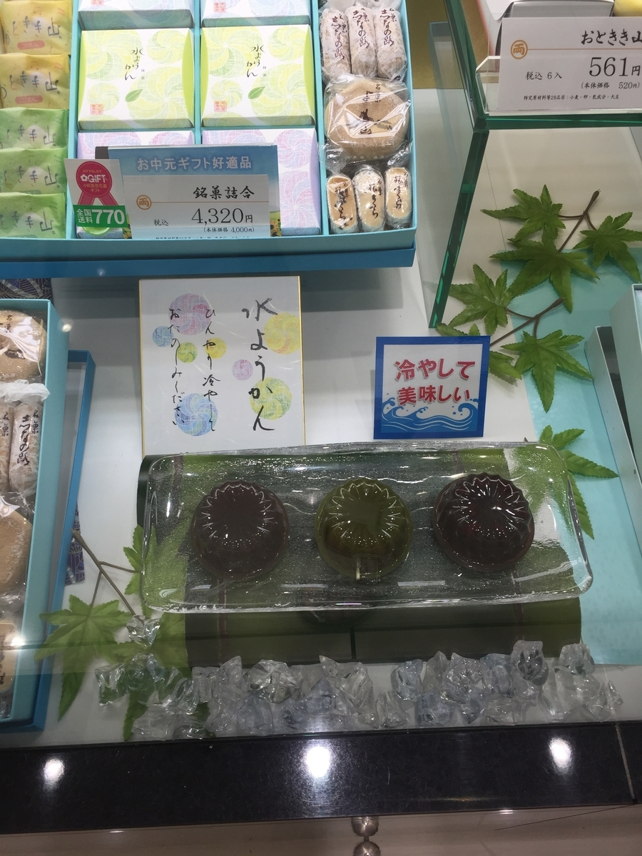 町田小田急百貨店B1Fにある両口屋是清の店頭で実際に販売されていた水ようかんが陳列されている様子を撮影した写真