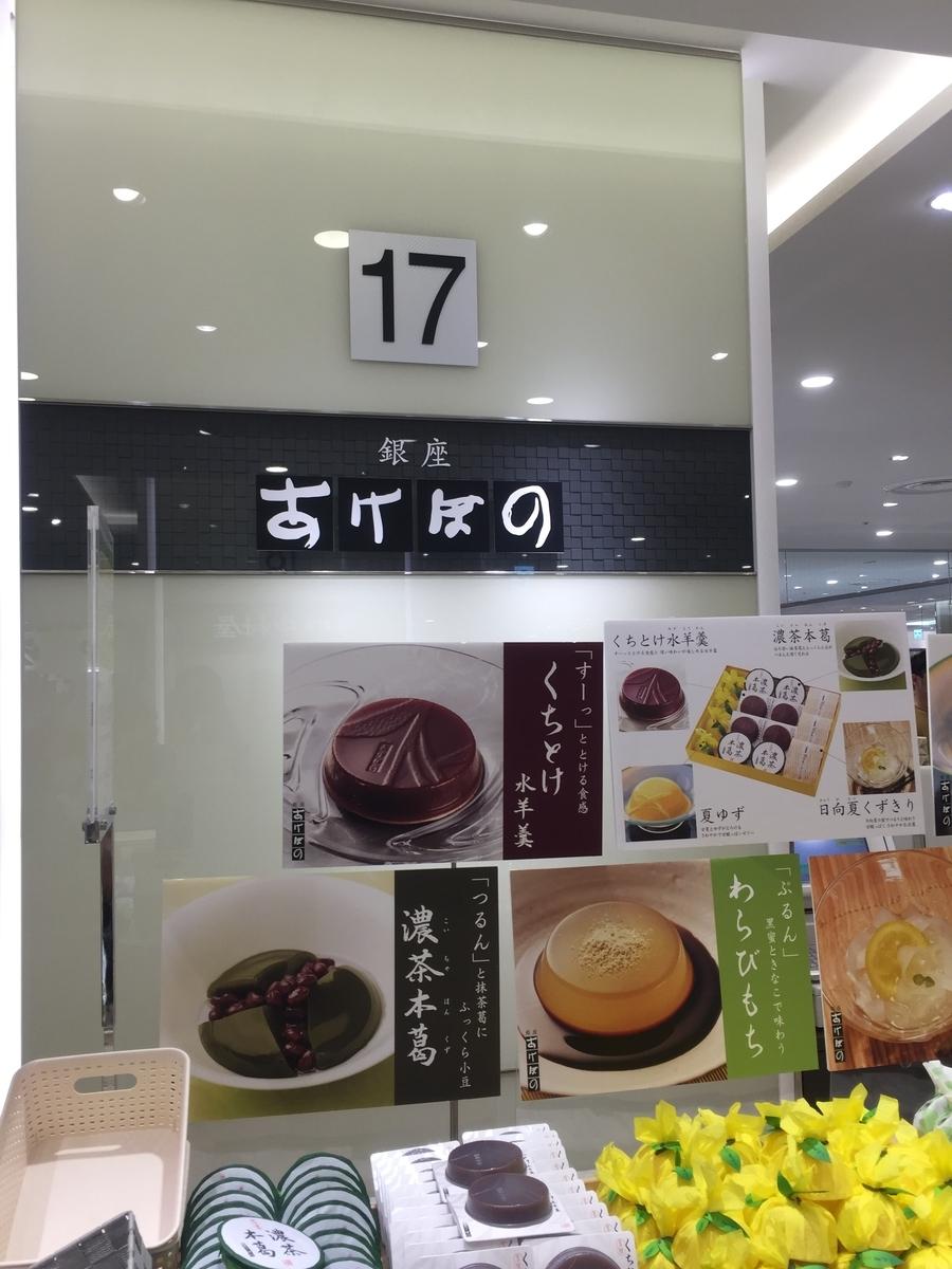 町田小田急百貨店B1Fにある銀座あけぼのの店頭の様子を撮影した写真