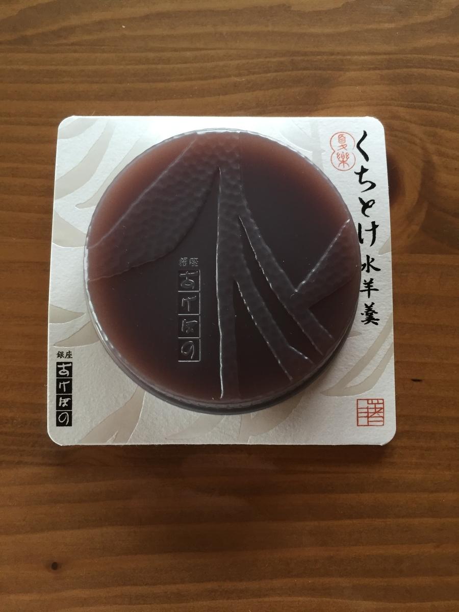 町田小田急百貨店B1Fで購入した銀座あけぼのの水ようかんのデザイン形状を撮影した写真