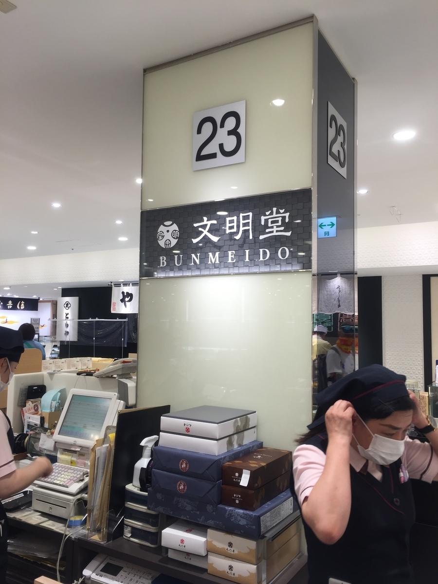 町田小田急百貨店B1Fにある文明堂の店頭の様子を撮影した写真
