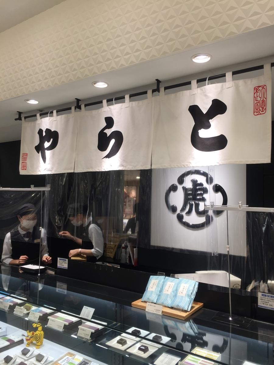 町田小田急百貨店B1Fにあるとらやの店頭の様子を撮影した写真