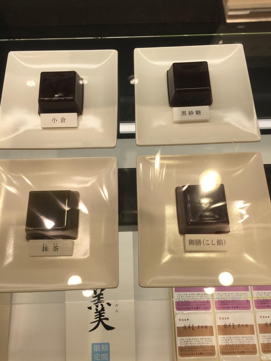 町田小田急百貨店B1Fにあるとらやの店頭で実際に販売されていた水ようかんが陳列されている様子を撮影した写真