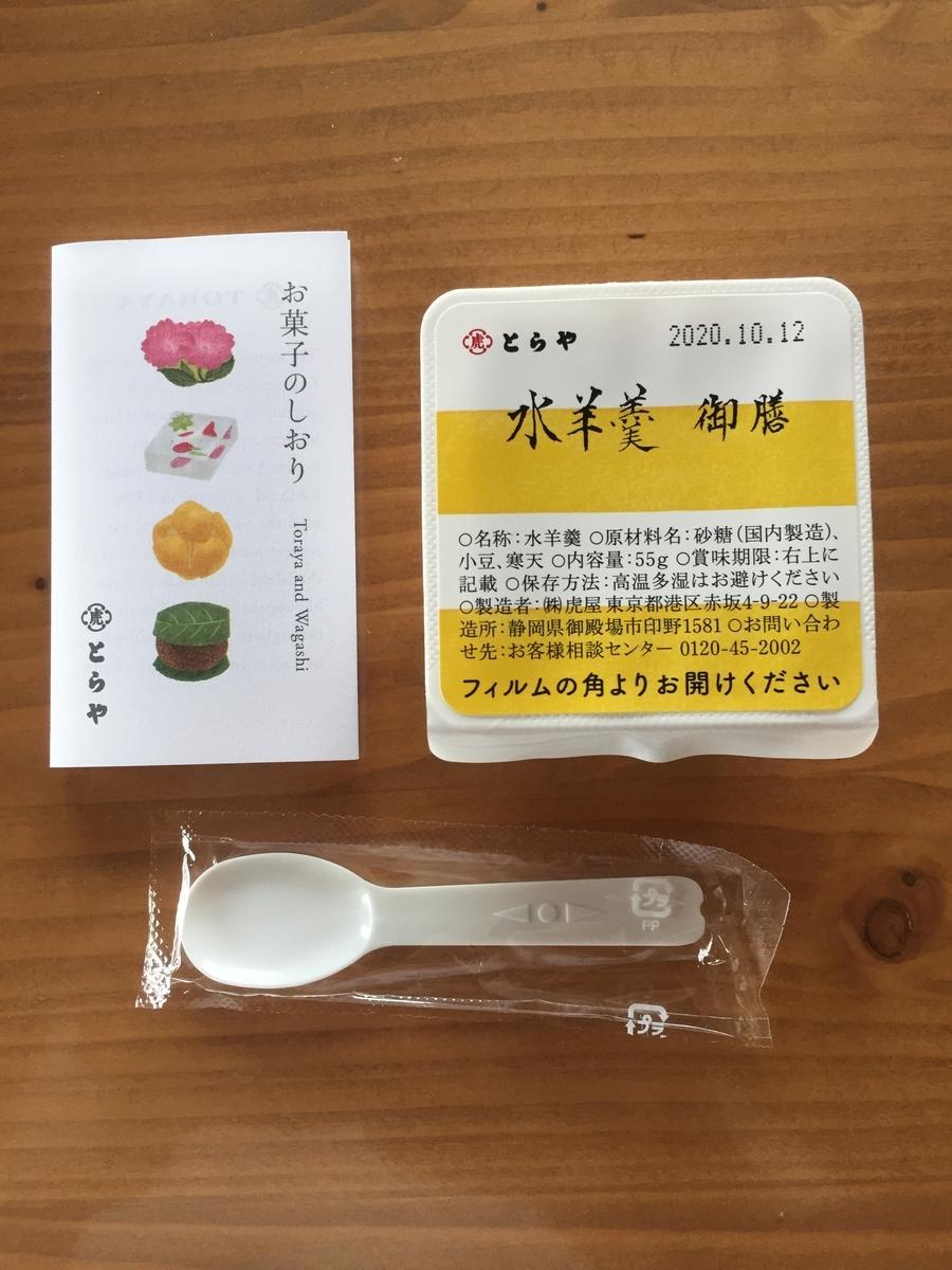 町田小田急百貨店B1Fで購入したとらやの水ようかんの包み紙を開封しその中に入っていた水ようかんとしおりとスプーンを撮影した写真