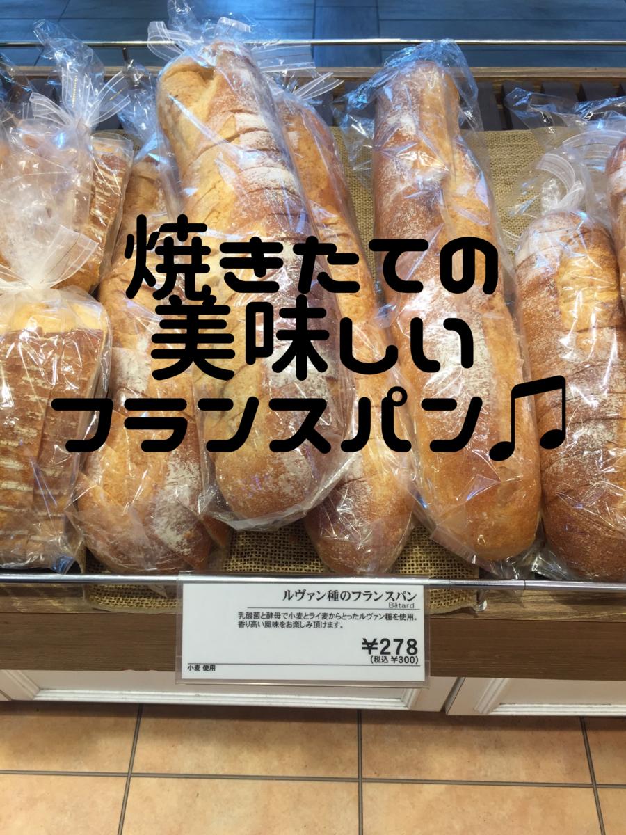 東京都町田市で買えるフランスパンのお店をイメージさせるフランスパンの画像