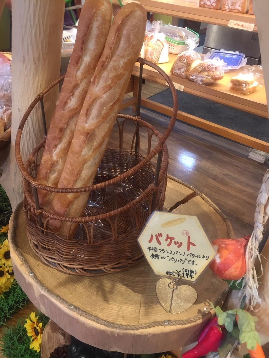 東京都町田市にあるこむぎのもりブンブンの店頭で実際に販売されていたフランスパンが陳列されている様子を撮影した写真