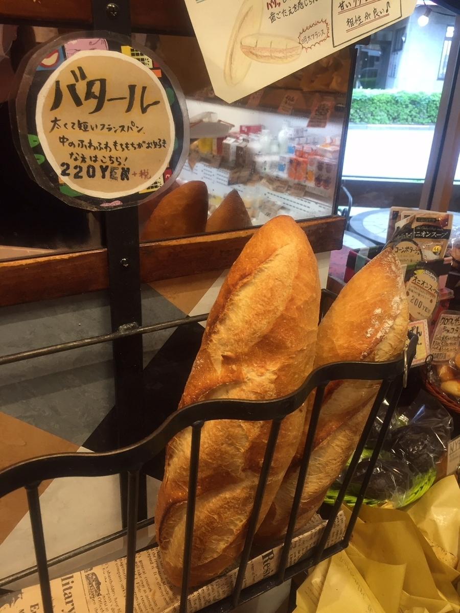 東京都町田市にあるパンパティの店頭で実際に販売されていたフランスパンが陳列されている様子を撮影した写真
