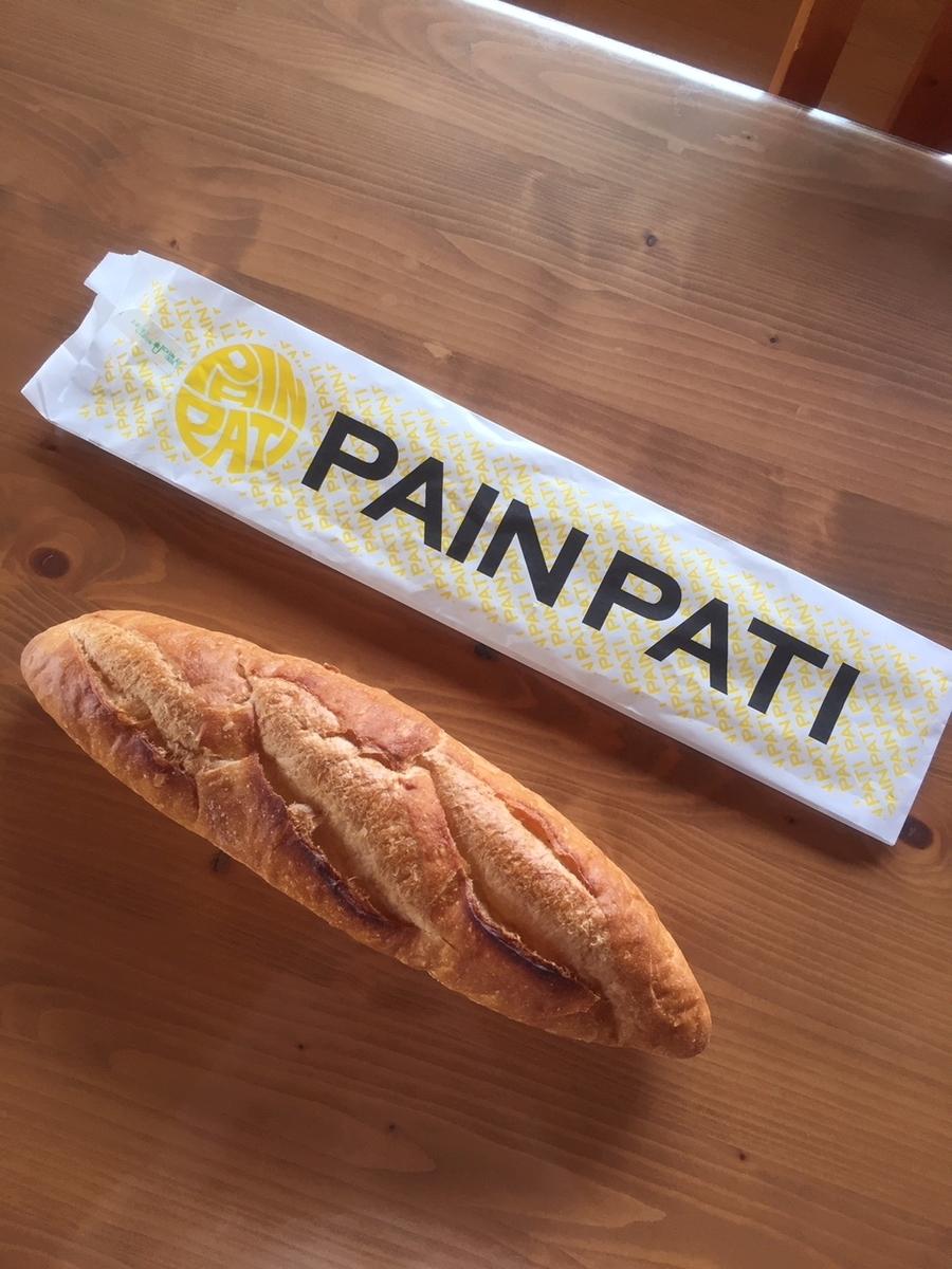 東京都町田市にあるパンパティのフランスパンを購入し自宅で包装から取り出した様子の写真