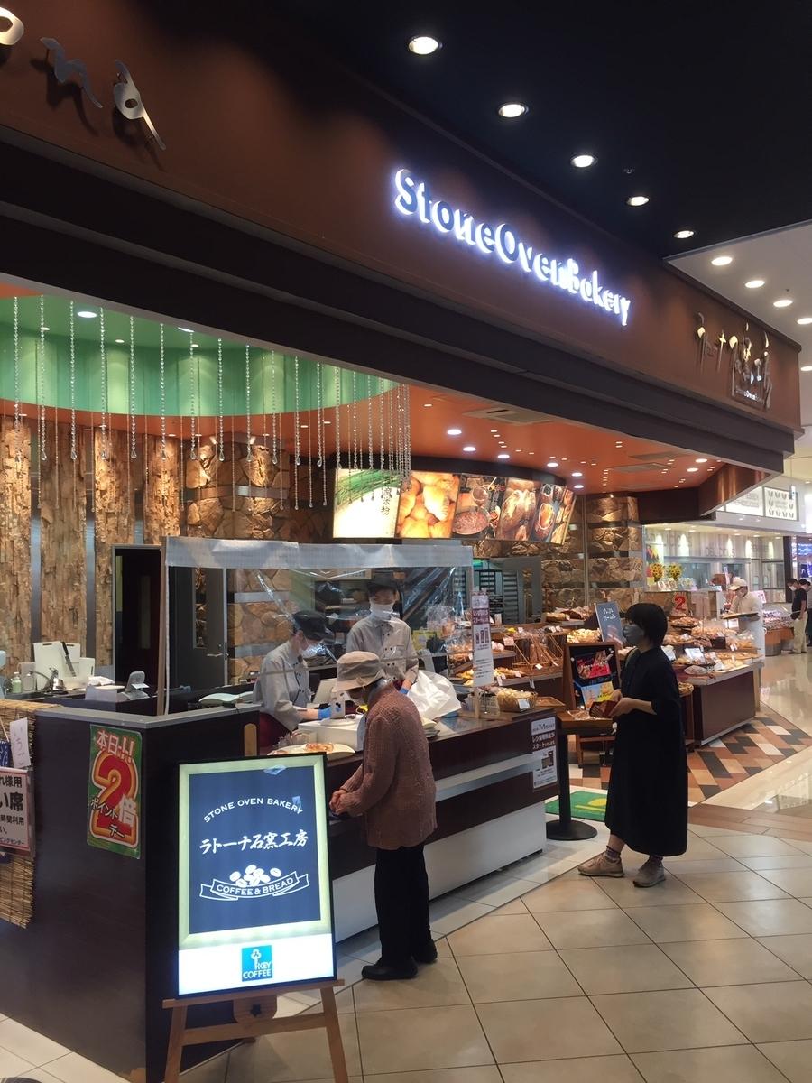 東京都町田市にあるラトーナ石窯工房の店頭の様子を撮影した写真