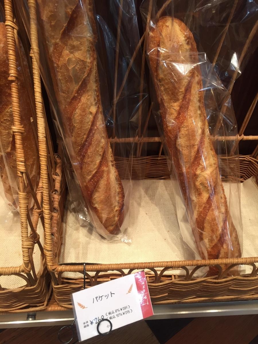 東京都町田市にあるラトーナ石窯工房の店頭で実際に販売されていたフランスパンが陳列されている様子を撮影した写真