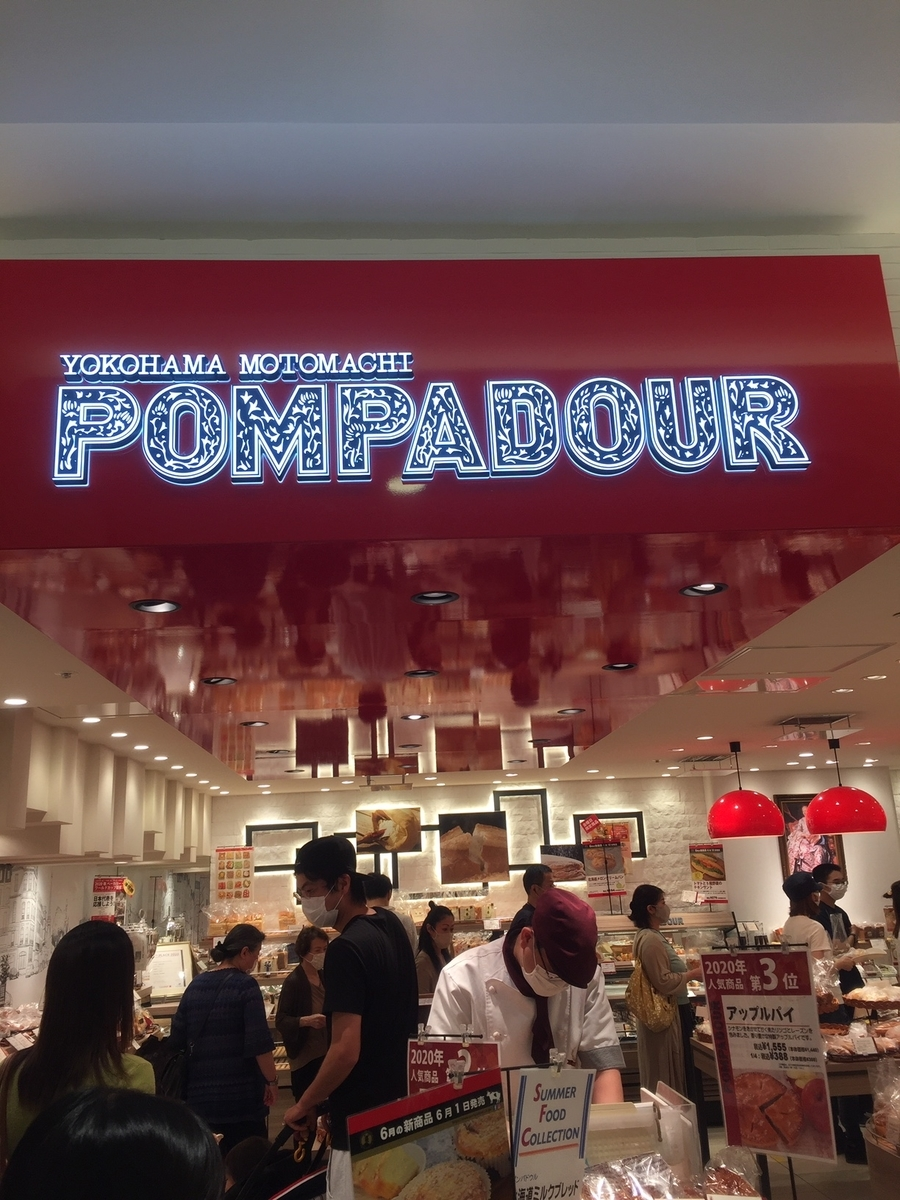 東京都町田市にあるポンパドールの店頭の様子を撮影した写真
