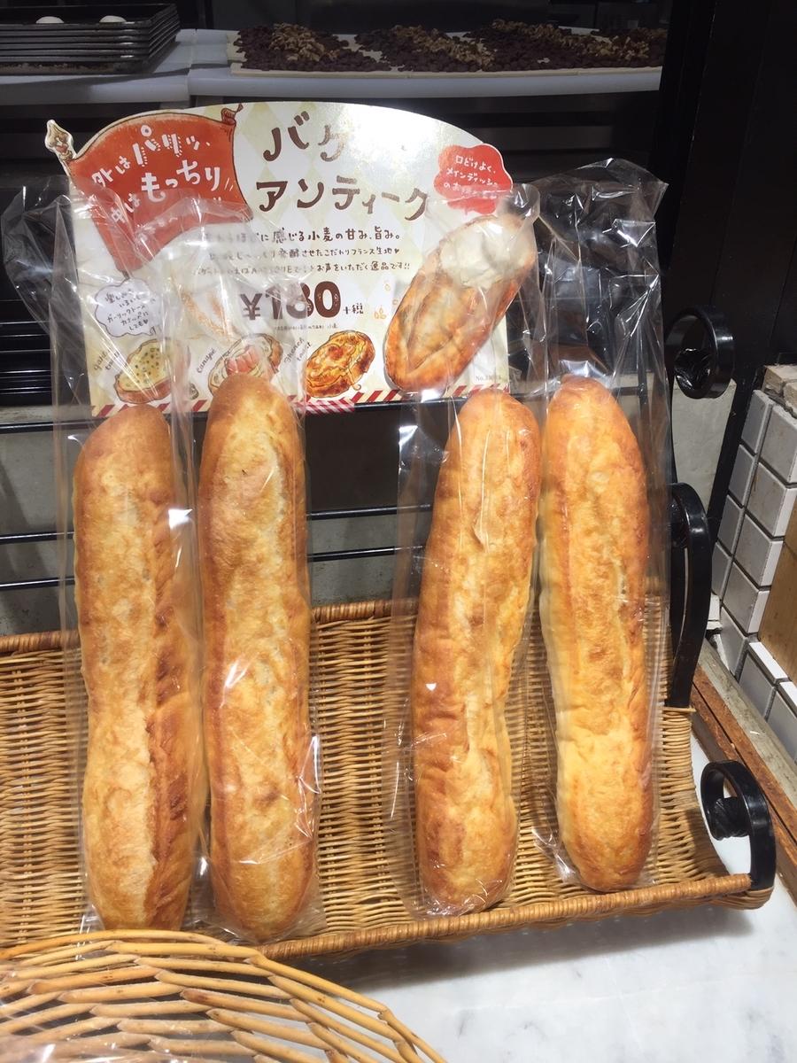 東京都町田市にあるアンティークの店頭で実際に販売されていたフランスパンが陳列されている様子を撮影した写真