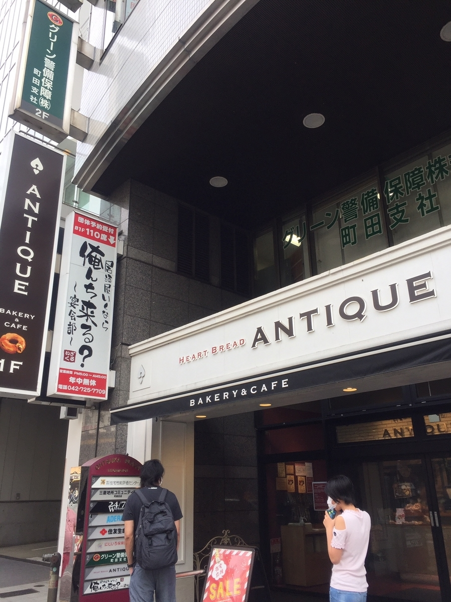 東京都町田市にあるアンティークの店頭の様子を撮影した写真