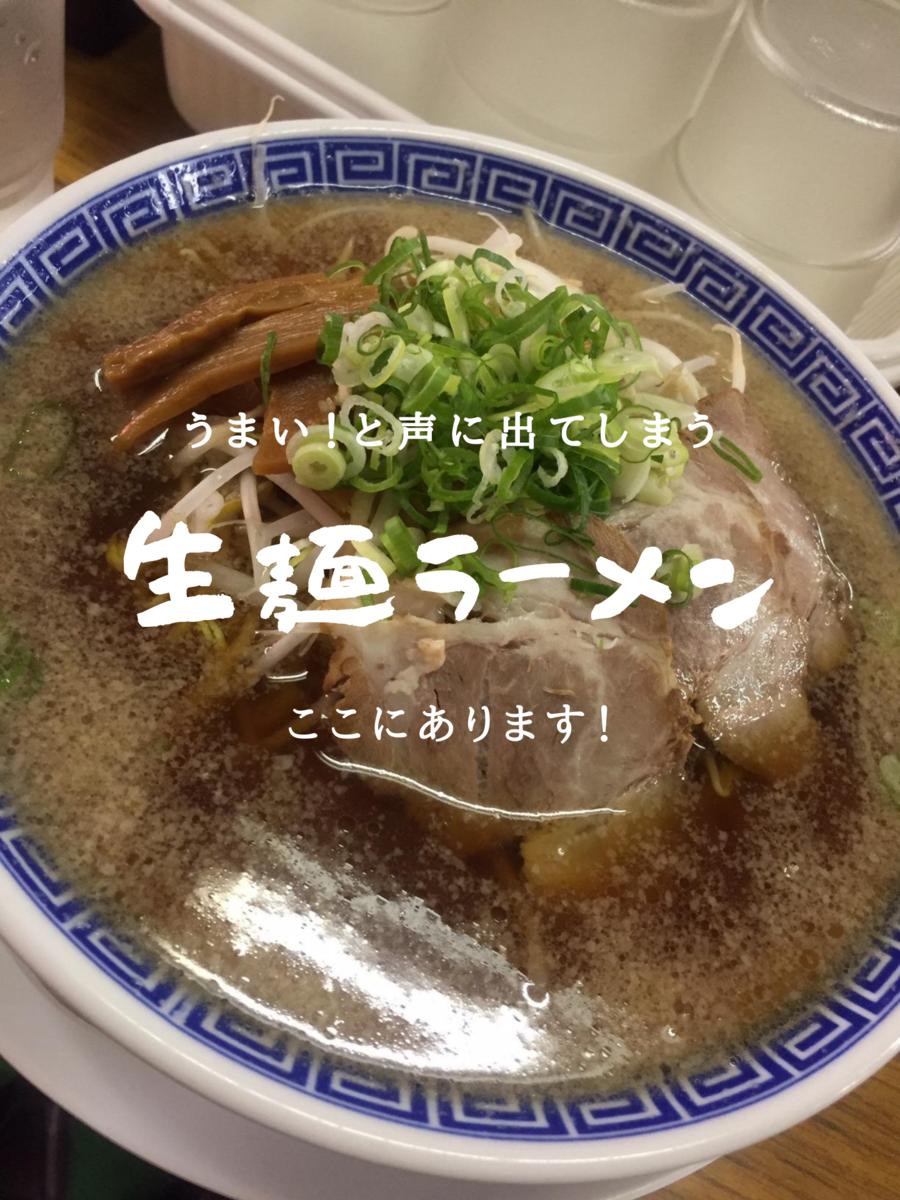 「町田市のスーパー三和で買える生麵ラーメン5種類と相性の良いスープはどれ?食べ比べて最強の組み合わせを徹底調査してみた!」のアイキャッチ画像