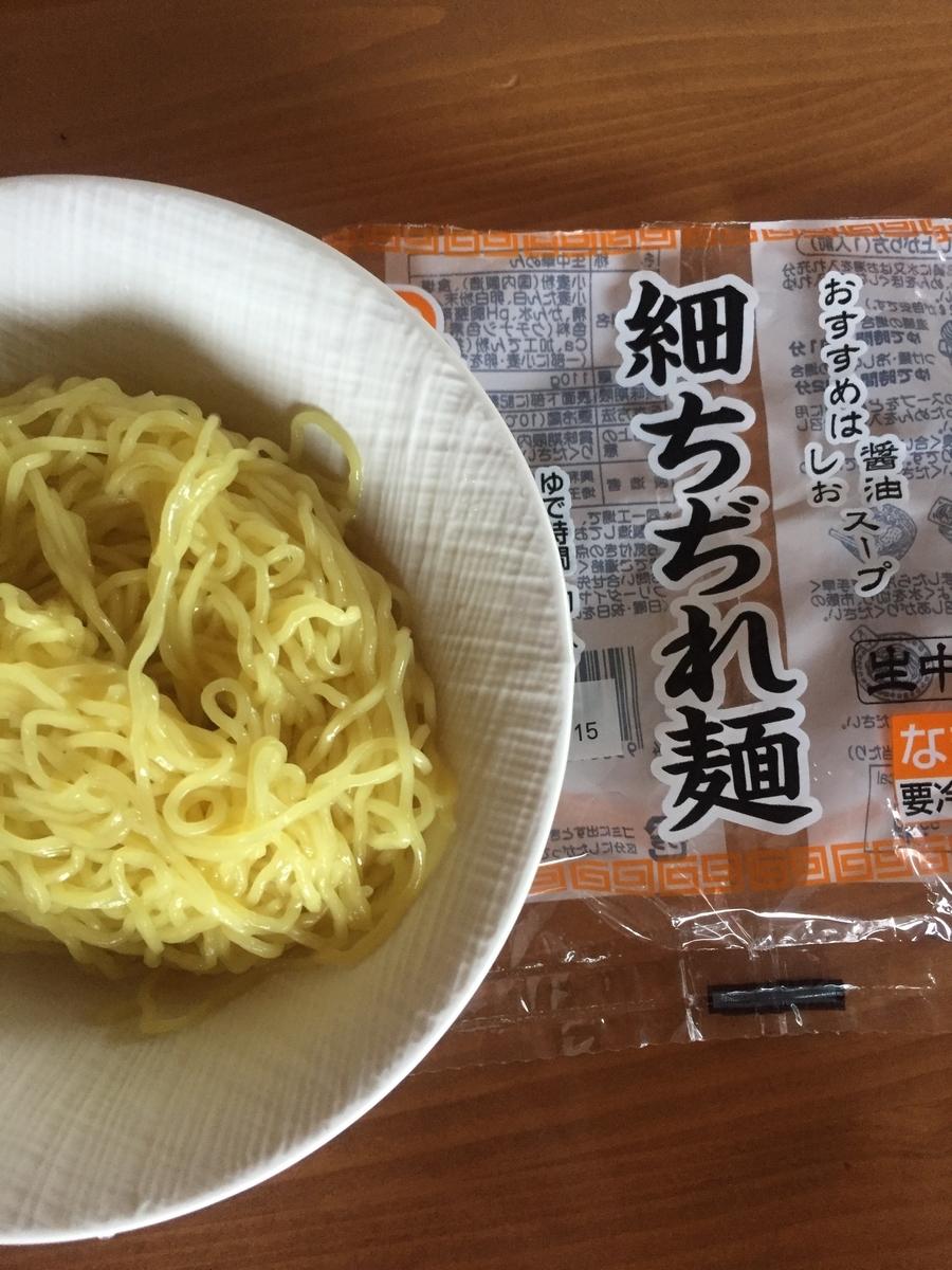 町田市根岸町にあるスーパー三和「アメリア三和町田根岸店」で購入した興和物産社の「細ちぢれ麺」茹でてパッケージと一緒に撮影した写真