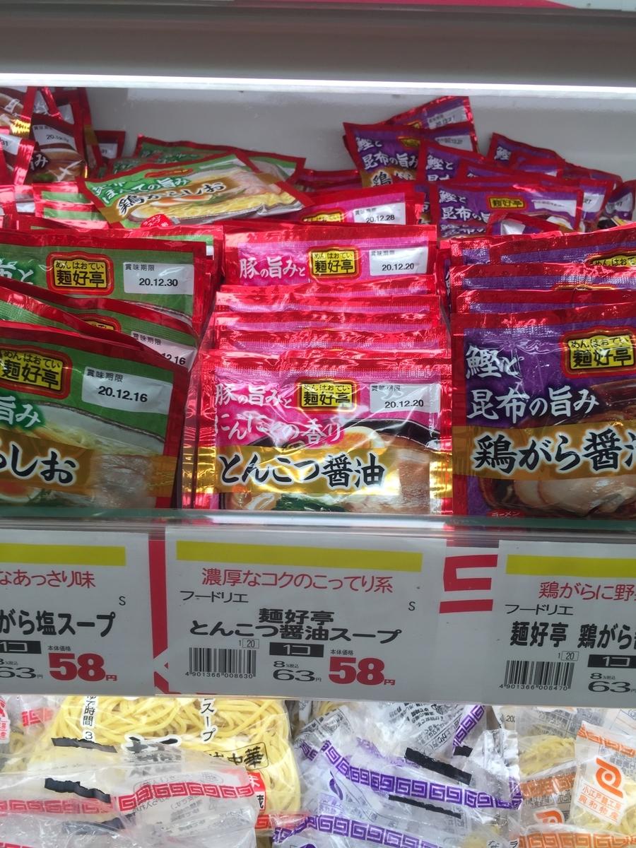 町田市根岸町にあるスーパー三和「アメリア三和町田根岸店」に陳列されたとんこつ醤油スープのパッケージを撮影した写真