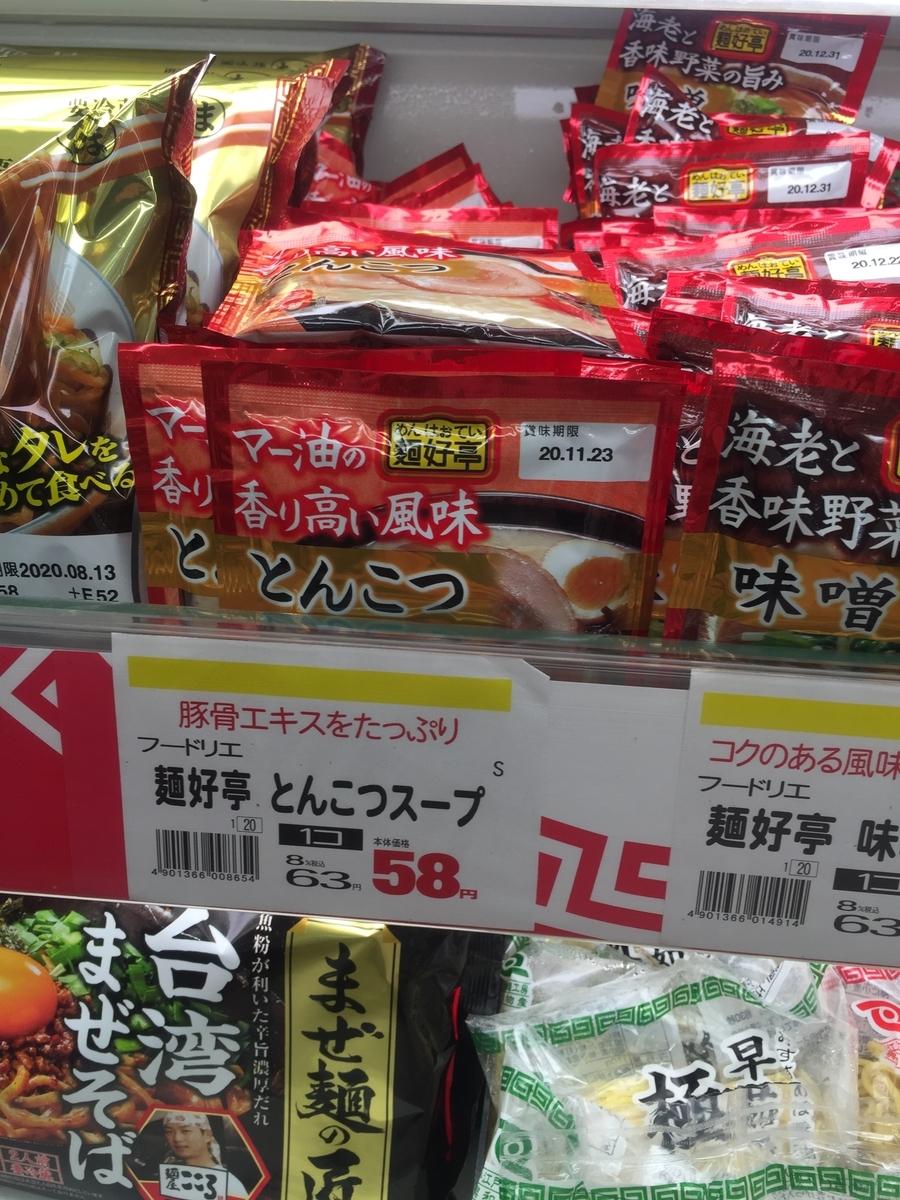 町田市根岸町にあるスーパー三和「アメリア三和町田根岸店」に陳列されたとんこつスープのパッケージを撮影した写真