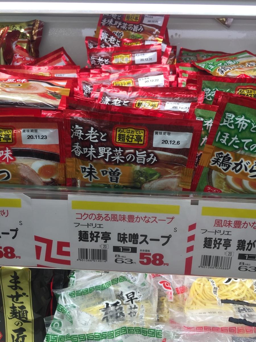 町田市根岸町にあるスーパー三和「アメリア三和町田根岸店」に陳列された味噌味スープのパッケージを撮影した写真
