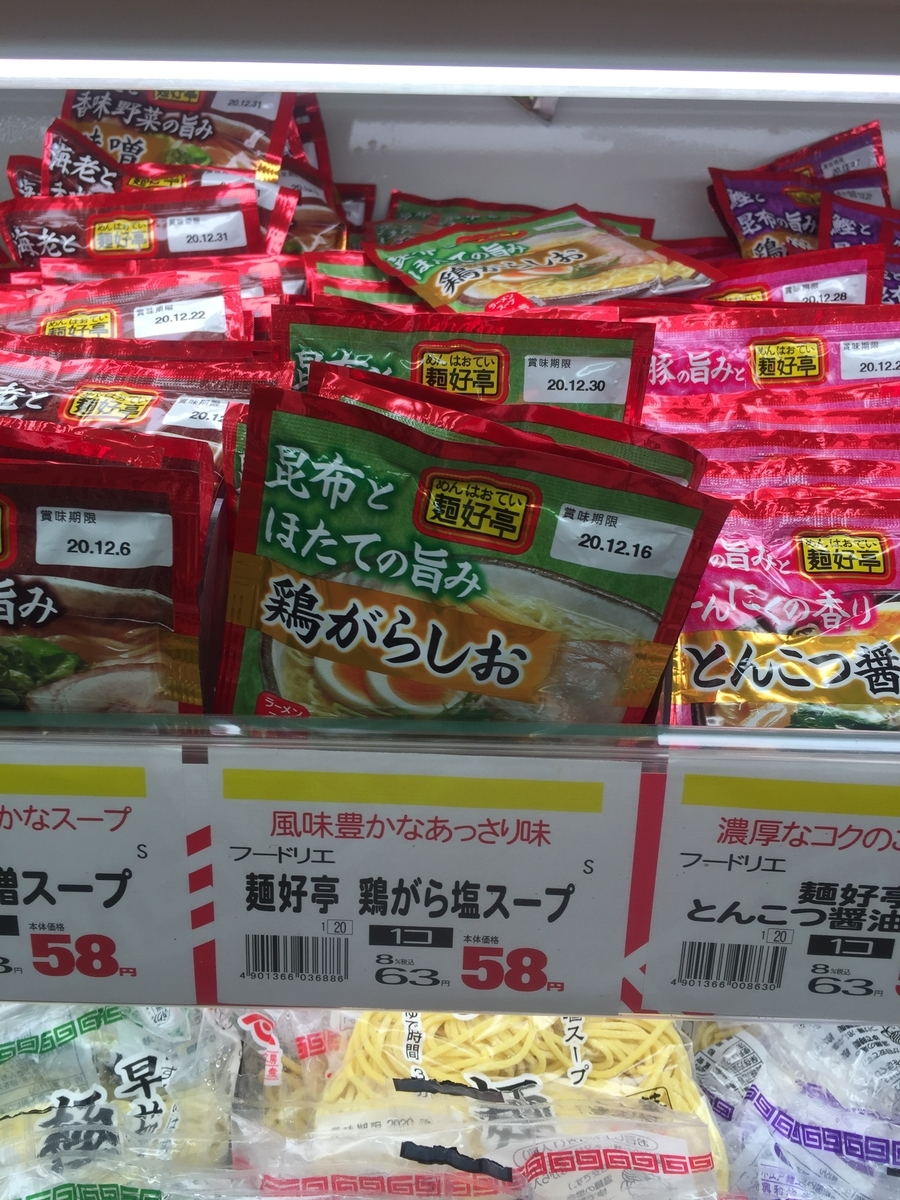 町田市根岸町にあるスーパー三和「アメリア三和町田根岸店」に陳列された鶏がらしおスープのパッケージを撮影した写真