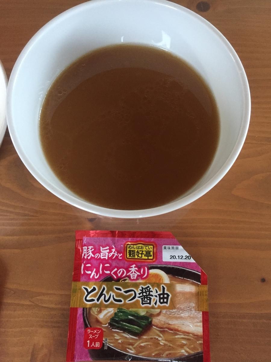町田市根岸町にあるスーパー三和「アメリア三和町田根岸店」で購入した生麵ラーメン用スープのとんこつ醤油味を開封してパッケージと一緒に撮影した写真