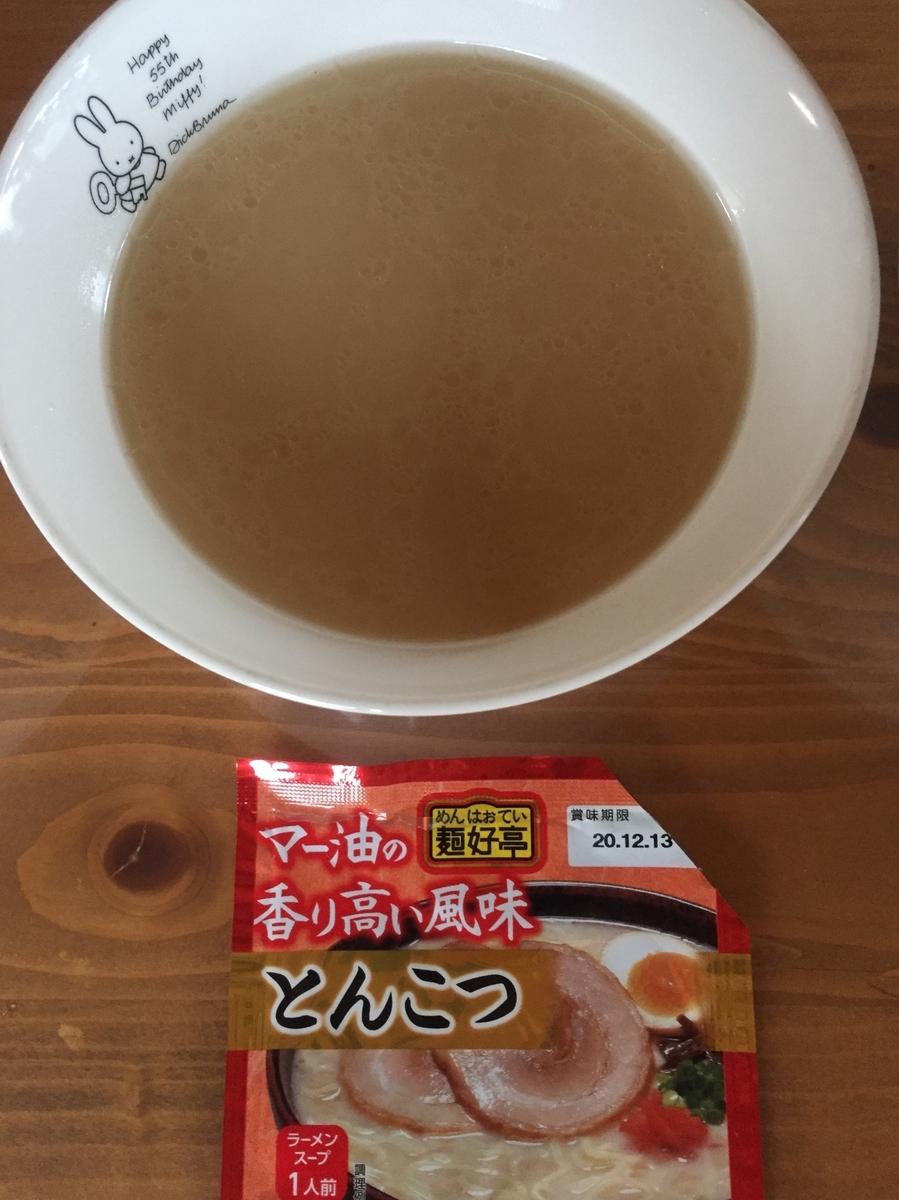 町田市根岸町にあるスーパー三和「アメリア三和町田根岸店」で購入した生麵ラーメン用スープのとんこつ味を開封してパッケージと一緒に撮影した写真