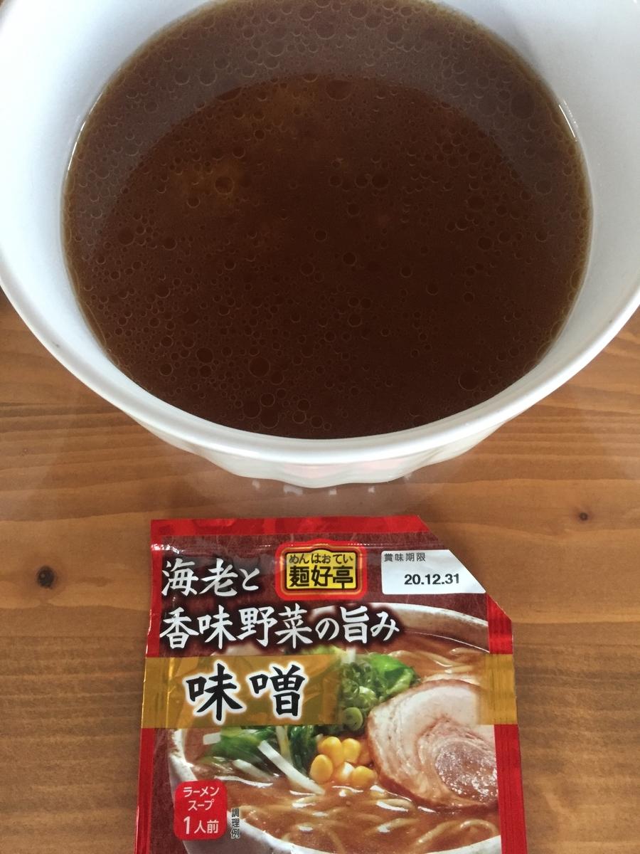 町田市根岸町にあるスーパー三和「アメリア三和町田根岸店」で購入した生麵ラーメン用スープの味噌味を開封してパッケージと一緒に撮影した写真