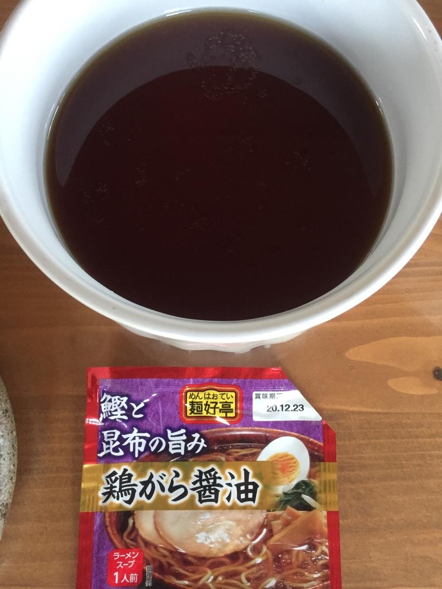 町田市根岸町にあるスーパー三和「アメリア三和町田根岸店」で購入した生麵ラーメン用スープの鶏がら醤油味を開封してパッケージと一緒に撮影した写真