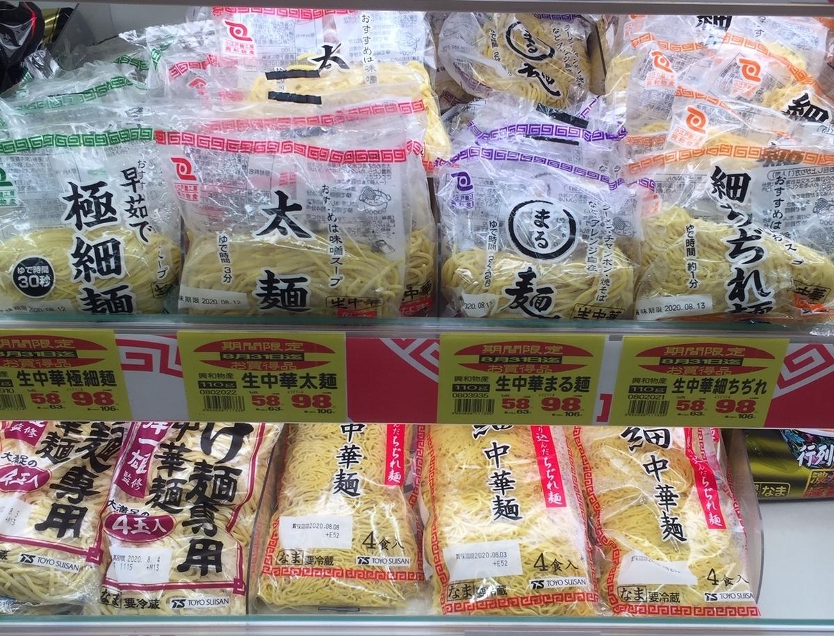 町田市根岸町にあるスーパー三和「アメリア三和町田根岸店」の生麵コーナーに陳列された生麵ラーメン5種類の様子を撮影した写真