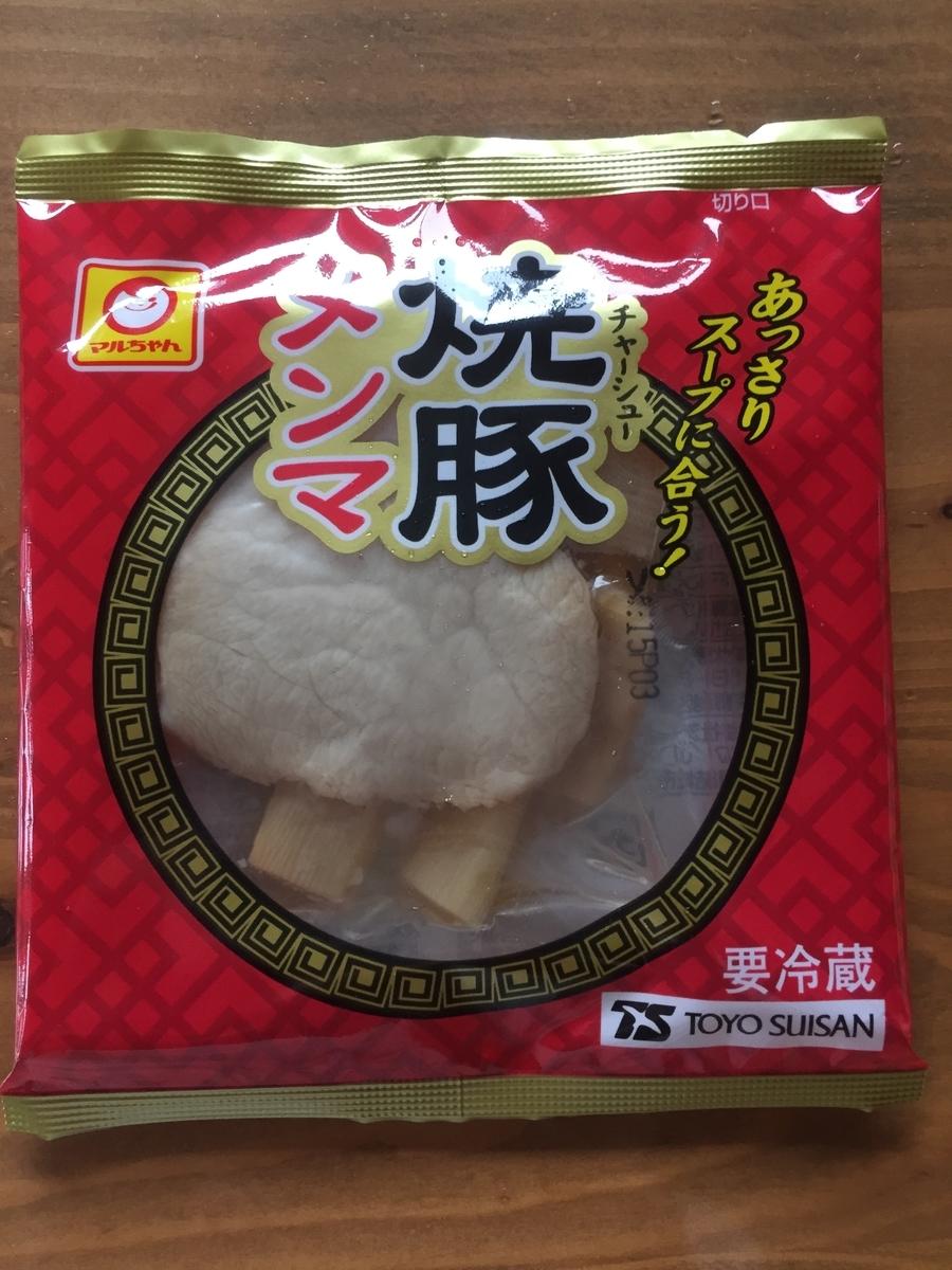 スーパー三和アメリア三和町田根岸店で購入したメンマと焼き豚