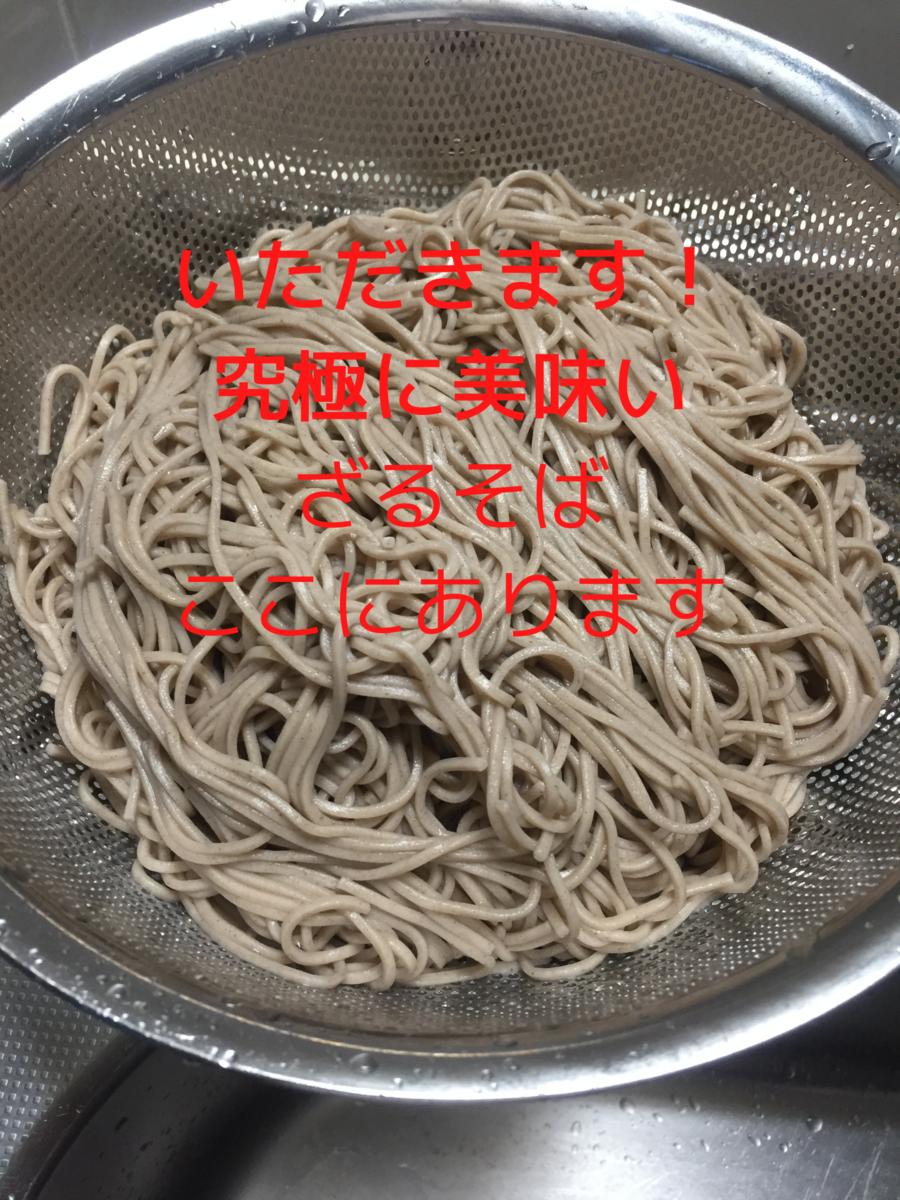 「町田市のスーパー三和で買える乾麺のそばで一番おいしく食べられるのはどれ?6種類を食べ比べてみた!」のアイキャッチ画像