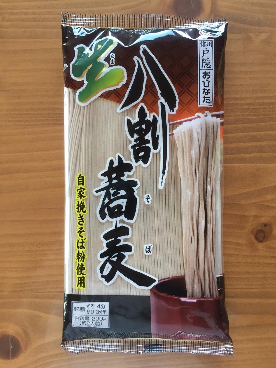 町田市根岸町にあるスーパー三和「アメリア三和町田根岸店」で購入したおびなた社の「生八割蕎麦」のパッケージの写真
