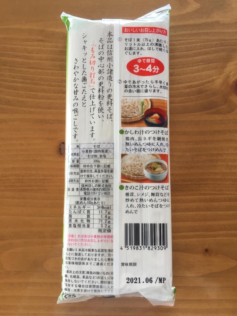 町田市根岸町にあるスーパー三和「アメリア三和町田根岸店」で購入した信州ほしの社の更科そばのパッケージの裏面の説明書きを撮影した写真