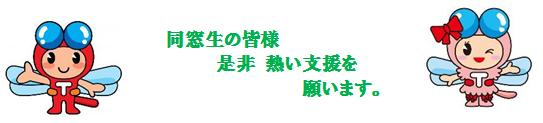 f:id:tatsuno-kantoshibu01:20170730125944p:plain