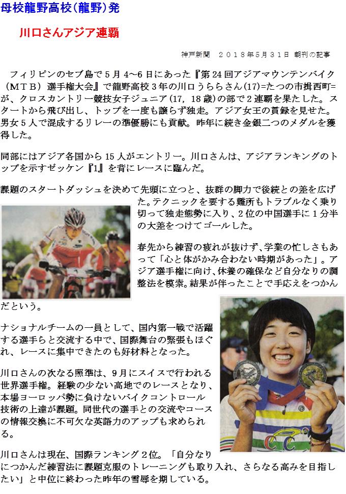 f:id:tatsuno-kantoshibu01:20180823223426p:plain