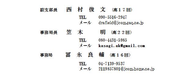 f:id:tatsuno-kantoshibu01:20180901111824p:plain