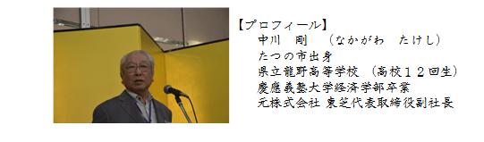 f:id:tatsuno-kantoshibu01:20181010164228p:plain