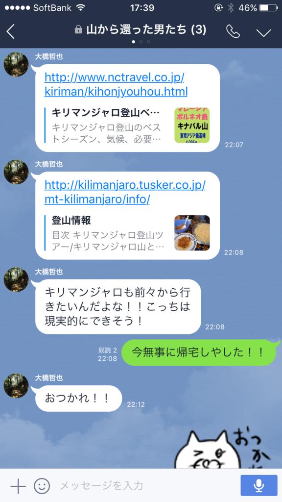 f:id:tatsunori-matsuda:20170816174753p:plain