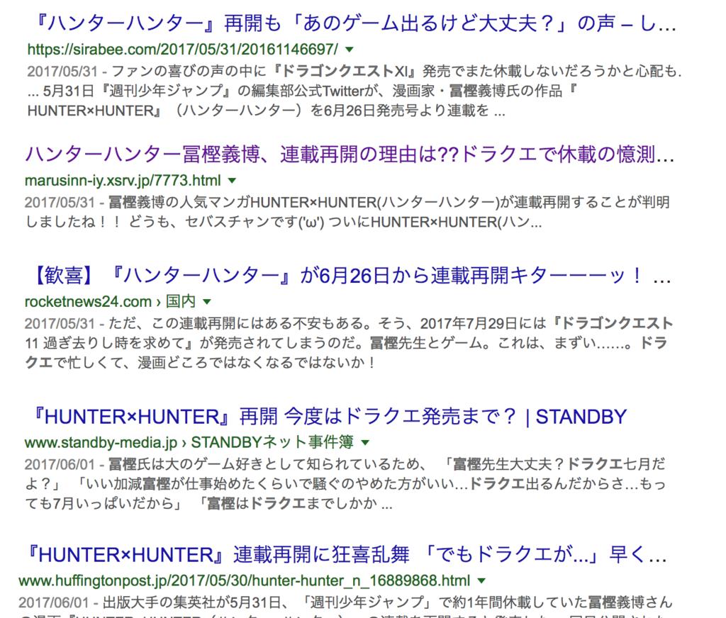f:id:tatsunori-matsuda:20170828194642p:plain