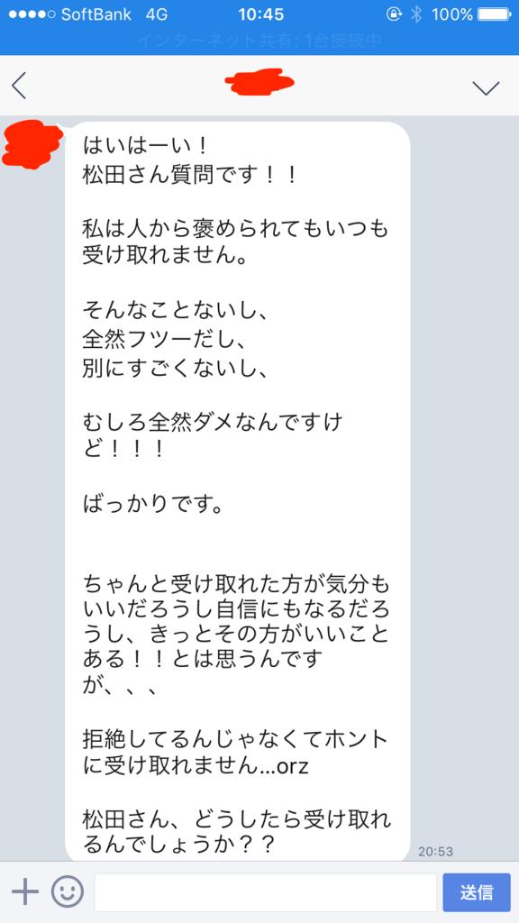 f:id:tatsunori-matsuda:20170918104938p:plain
