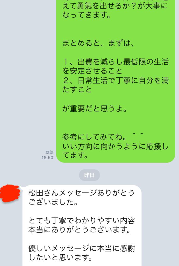 f:id:tatsunori-matsuda:20171015130407p:plain