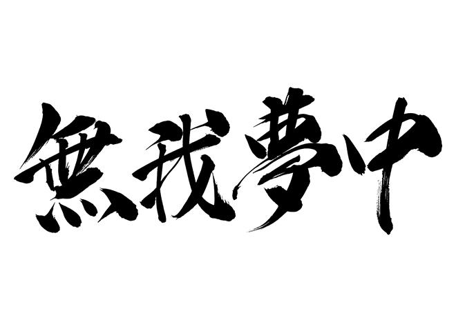f:id:tatsunori-matsuda:20171105193048j:plain