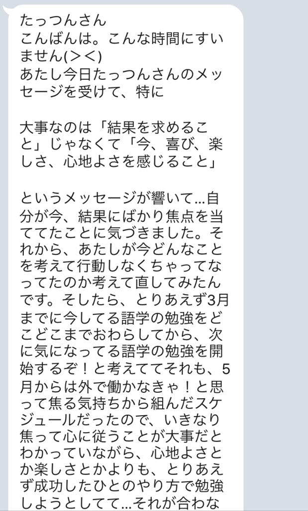 f:id:tatsunori-matsuda:20180209163452p:plain