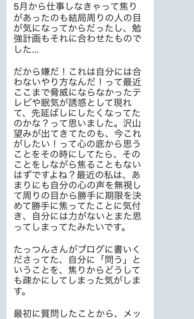 f:id:tatsunori-matsuda:20180209163554p:plain