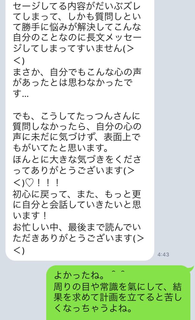 f:id:tatsunori-matsuda:20180209163628p:plain