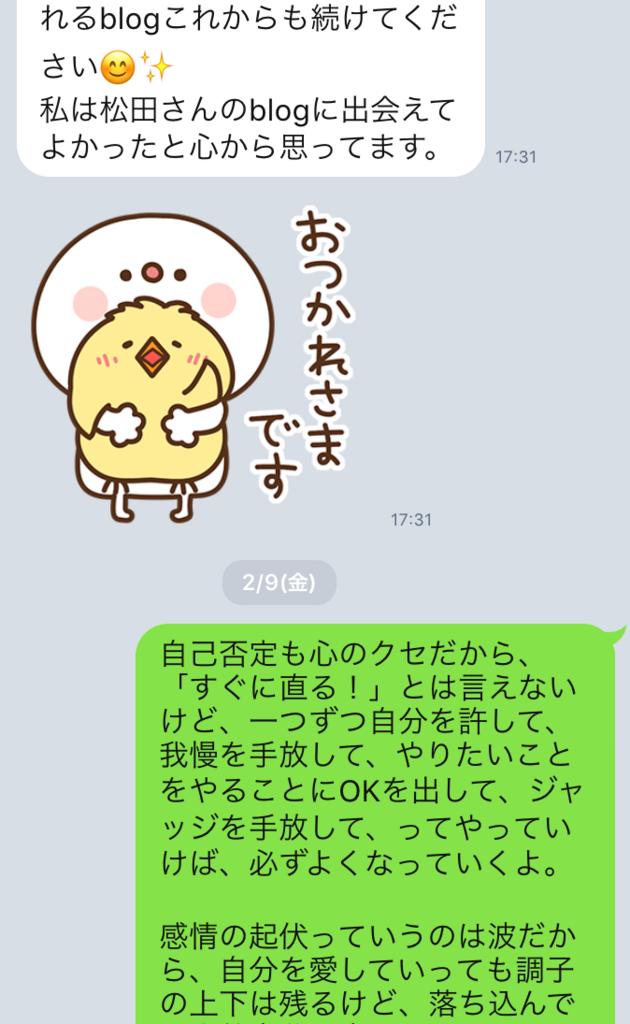 f:id:tatsunori-matsuda:20180216184238p:plain