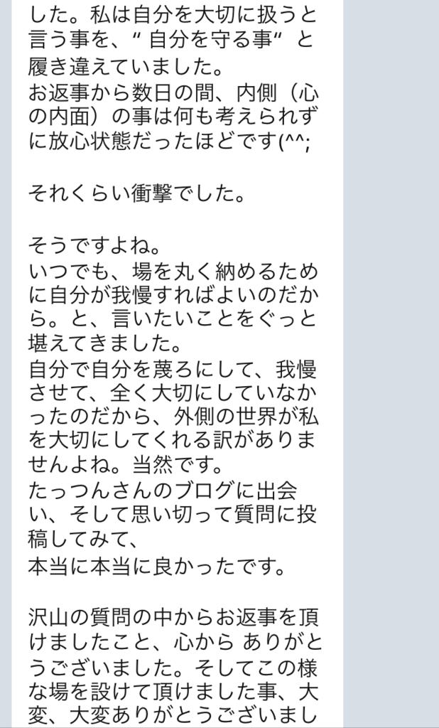 f:id:tatsunori-matsuda:20180308194002p:plain