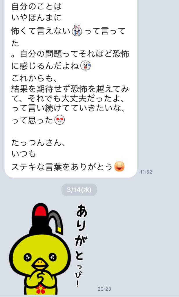 f:id:tatsunori-matsuda:20180317115653p:plain