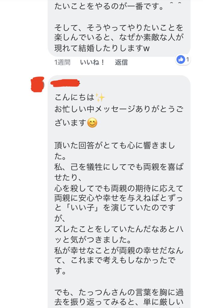 f:id:tatsunori-matsuda:20180818134207p:plain