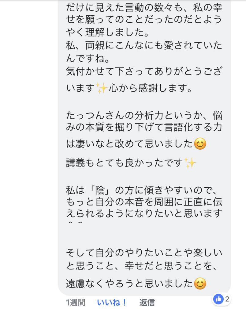 f:id:tatsunori-matsuda:20180818134346p:plain