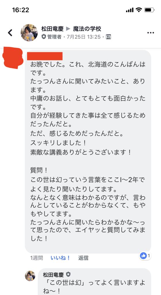 f:id:tatsunori-matsuda:20180821134042p:plain