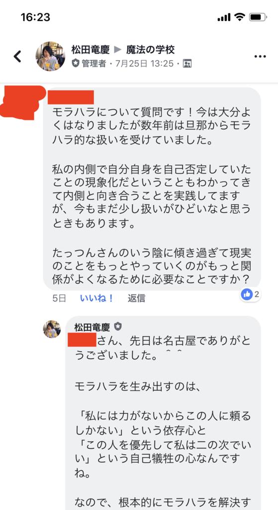 f:id:tatsunori-matsuda:20180822203929p:plain